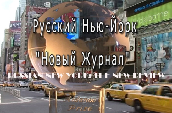 Russian New York - The New Review(1)