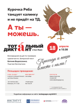 TD-ad-Letter